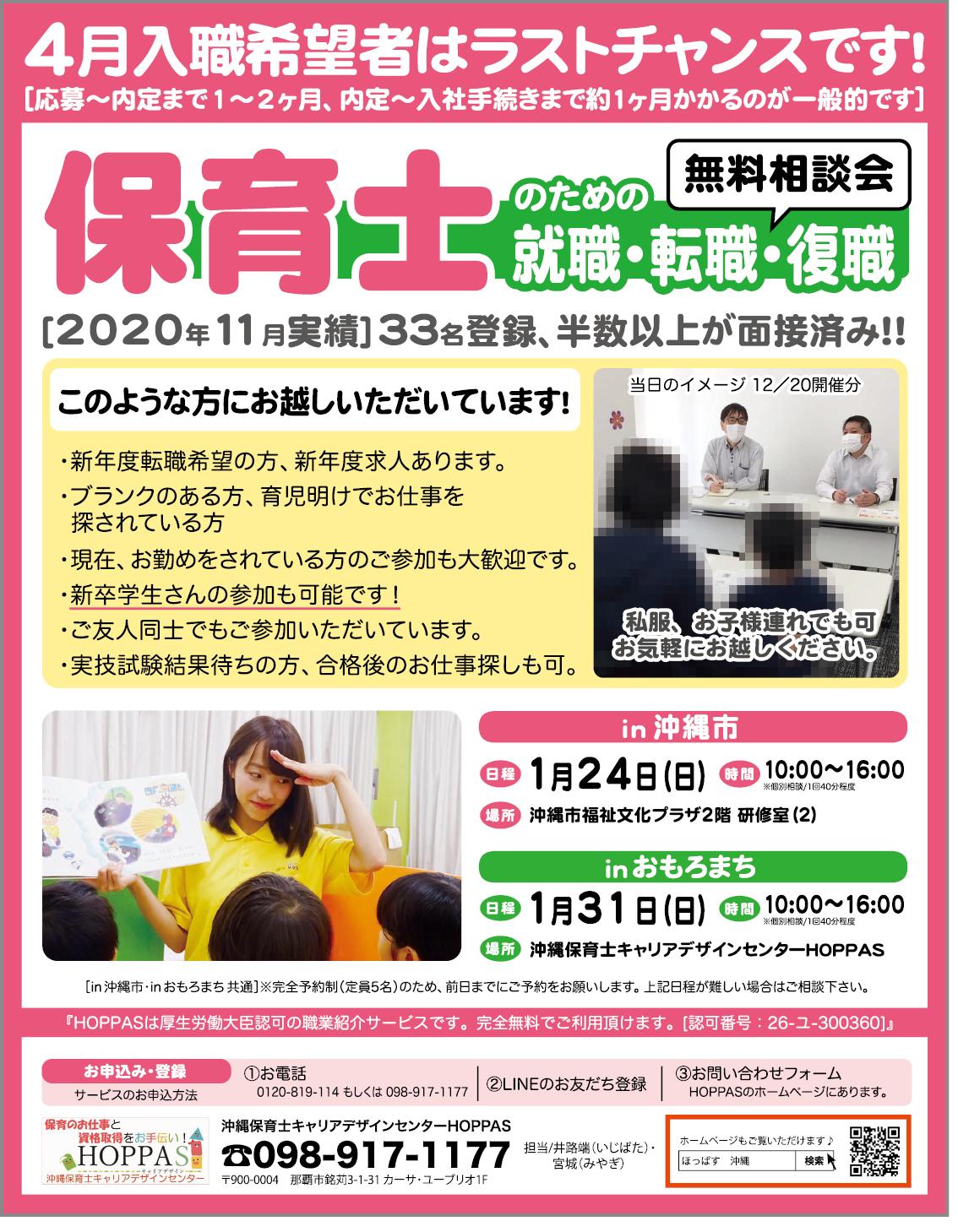 保育士のための就職・転職・復職相談会in沖縄市&おもろまち 広告画像