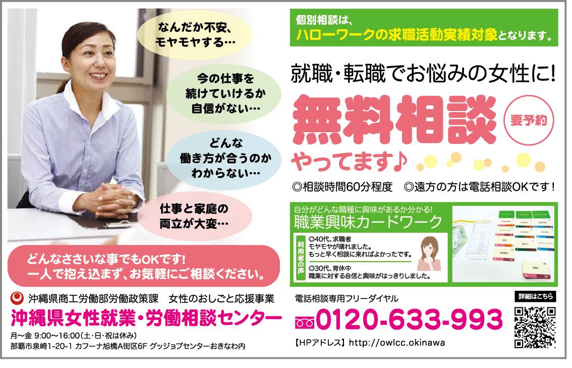 就職・転職が不安な女性に無料相談やってます!~沖縄県女性就業・労働相談センター~女性のおシゴト応援事業♪ 広告画像