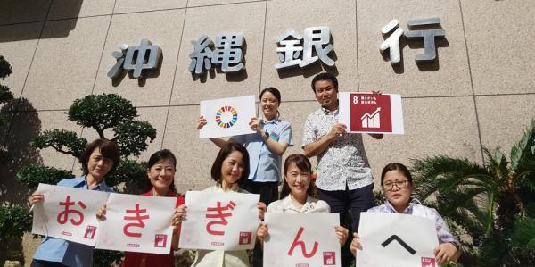 株式会社 沖縄銀行【ロビーアシスタント】の求人募集画像