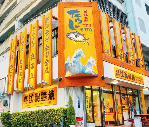 高江洲鮮魚 株式会社【鮮魚加工スタッフ】の求人募集画像