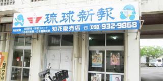 琉球新報 知花販売店【新聞配達員】の求人募集画像