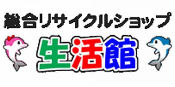 株式会社ライフタイム【買い取りスタッフ】の求人募集画像