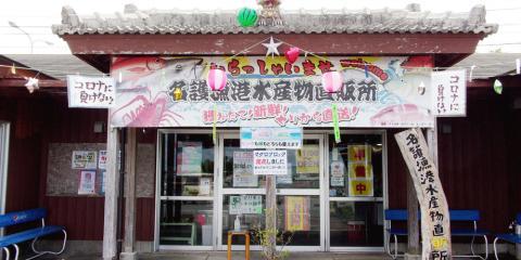 名護漁港水産物直販所【ホールスタッフ】の求人募集画像