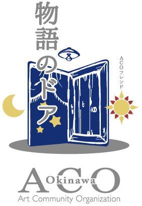 株式会社 エーシーオー沖縄【制作事務スタッフ】の求人募集画像