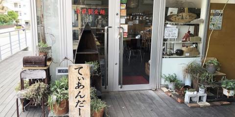 麺処 てぃあんだー【食器・テーブル片付けスタッフ】の求人募集画像