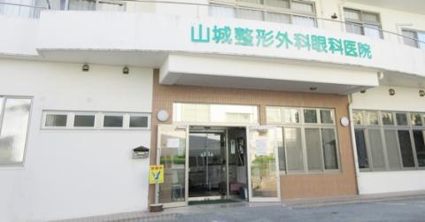 山城整形外科眼科医院【リハビリ助手】の求人募集画像