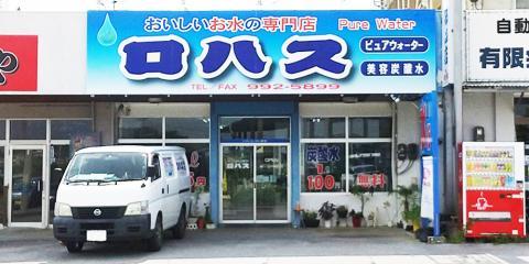 おいしいお水の専門店 ロハス【配送兼営業スタッフ】の求人募集画像