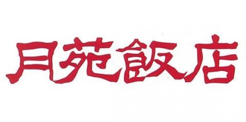 月苑飯店(琉球広東料理)【ホールスタッフ】の求人募集画像