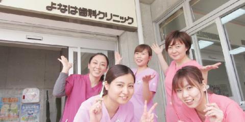 よなは歯科クリニックの求人広告画像