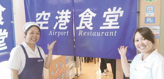 空港食堂【キッチンスタッフ】の求人募集画像