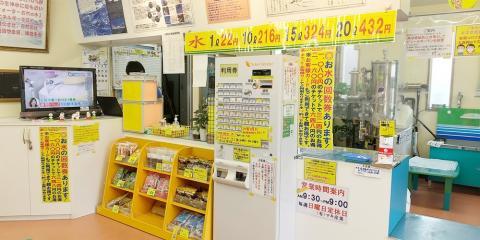 有限会社 マキ産業【水の販売スタッフ】の求人募集画像