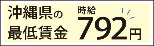 沖縄県の最低賃金 時給792円