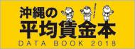 沖縄県内求人誌に見る平均賃金 DATA BOOK 2018