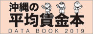 沖縄県内求人誌に見る平均賃金 DATA BOOK 2019